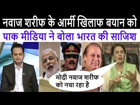 Pak Media BLAMING INDIA For Nawaz Sharif's RANT Against PAK ARMY (W/Commentary) HINDI