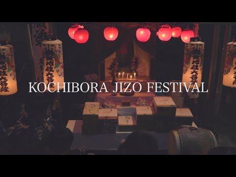 木知原 地蔵祭り
