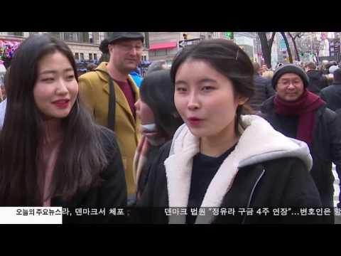 정유년 새해, 시민들의 소망 01.02.17 KBS America News