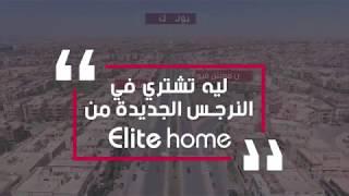 ليه تشتري في النرجس الجديده من Elite Home ؟