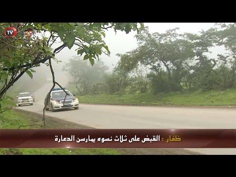 عمان اليوم - القبض على ثلاث نساء يمارسن الدعارة في ظفار