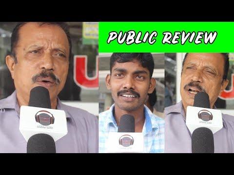 Imai Movie Review | Imai Public Review | Aalilla Radio