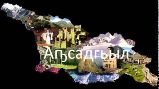 Abkhazians.