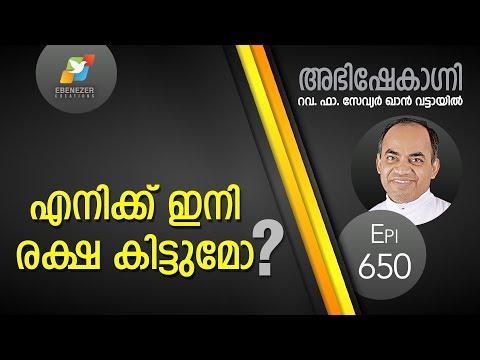 എനിക്ക് ഇനി രക്ഷ കിട്ടുമോ ? | Abhishekagni | Episode 650