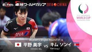 Download Video 女子ワールドカップ2018 1回戦 平野美宇vsキムソンイ MP3 3GP MP4