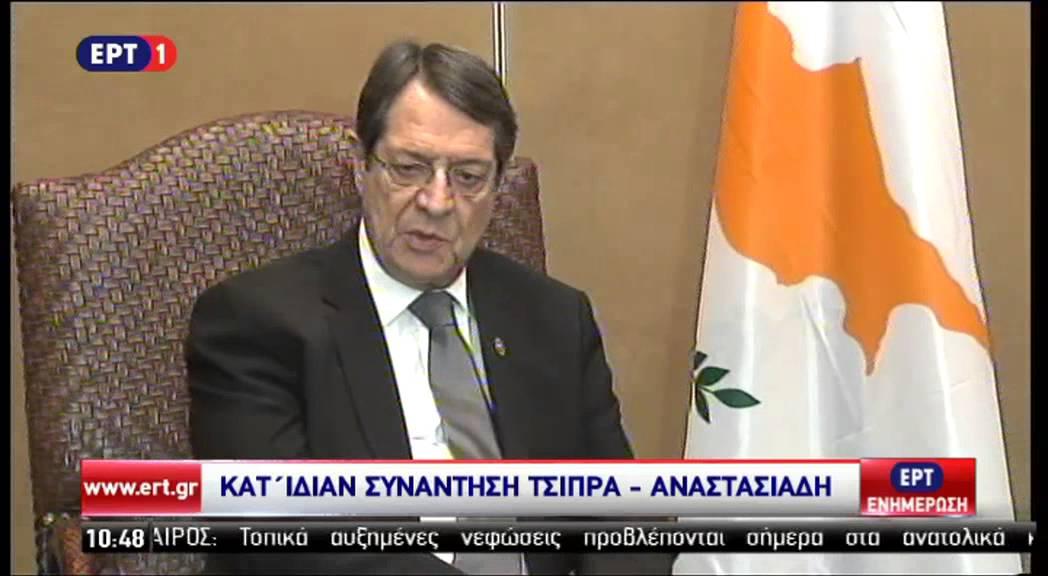 Συνάντηση Αλ. Τσίπρα – Ν. Αναστασιάδη