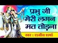 Parbhu Ji Meri Lagi Lagan Mat Todna \\ Very Beautiful Krishna Bhajan \\ Rajiv Sharma #Ambey Bhakti