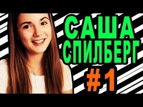sasha-spilberg-video