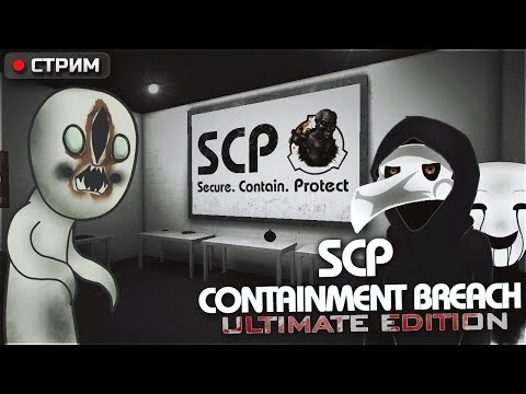 СТРИМ | SCP - Containment Breach Ultimate Edition |  Mod   |  НУЖНО БОЛЬШЕ ОБЬЕКТОВ!