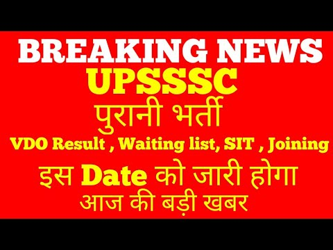 UPSSSC VDO RESULT WAITING LIST AND JOINING LETTER ETC खबर काम की