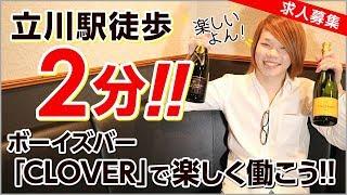 立川駅徒歩2分♪ アットホームなボーイズバー「CLOVER」で働こう!!
