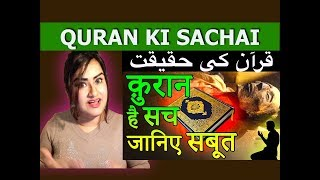 Video Hindu Reacts To QURAN Ki Sachai | Islam - Facts & Truth About Quran क़ुरान है पूरी तरह सच |REACTION| MP3, 3GP, MP4, WEBM, AVI, FLV Desember 2018