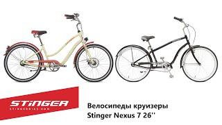 Велосипеды круизеры Stinger Nexus 7 26''