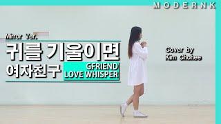 Video [Mirror]GFRIEND(여자친구)_ LOVE WHISPER(귀를 기울이면) 거울모드 안무(Dance Cover) MP3, 3GP, MP4, WEBM, AVI, FLV November 2017