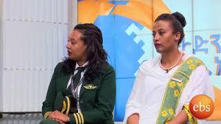 የሴቶች ቀንን ከኢትዮጵያ አየር መንገድ ሴት ባለሙያዎች ጋር/Sunday With EBS: Special Guest of Ethiopian Airlines Women