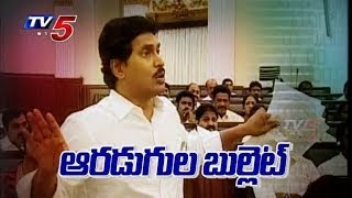 It's Time For YS Jagan Fans | Jagan Shows Cinema In Assembly