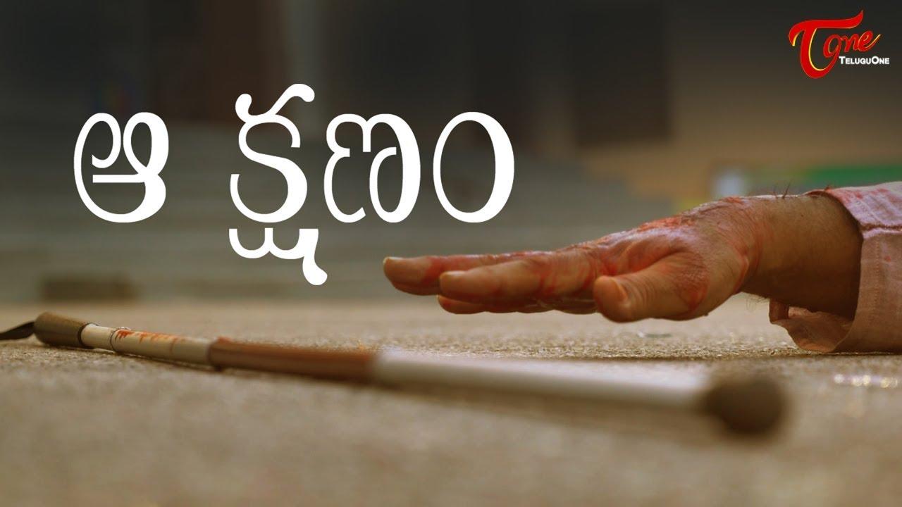 AA KSHANAM - Latest Telugu Short Film