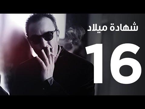 مسلسل  |  شهادة ميلاد ـ الحلقة السادسة عشر  | Shehadet Melad - Episode 16 (видео)