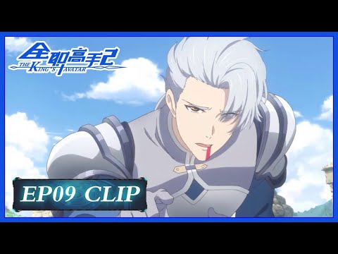【The King's Avatar S2】EP09 Clip | Can Ye Xiu catch the crystal successfully? | 全职高手2 | ENG SUB