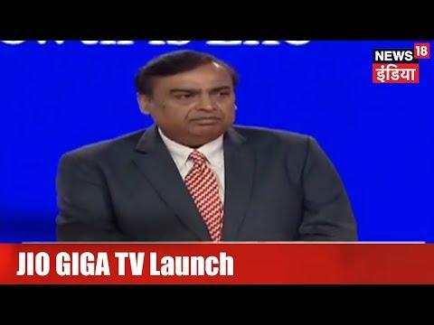 JIO GIGA TV Launch   JioGigaFiber Has Potential to Connect 50 Million Homes: Mukesh Ambani   #RILAGM