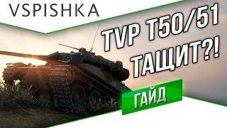 Skoda TVP T50/51 Тащит