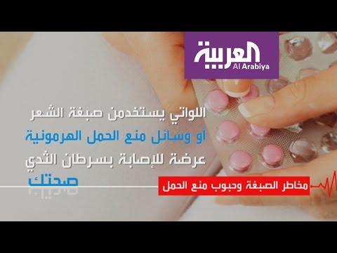 مخاطر الصبغة وحبوب منع الحمل