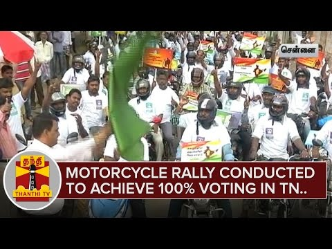 Motorcycle-Rally-Conducted-to-achieve-100%-Voting-in-TN-Elections-2016--Thanthi-TV