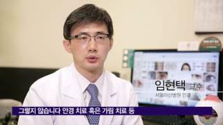 소아 사시인 경우 수술의 필요성 여부 미리보기