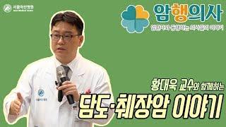 [암행의사] 황대욱 교수의 담도·췌장암 이야기 미리보기