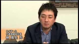 エイチーム  代表取締役社長  林 高生 氏 【後編】
