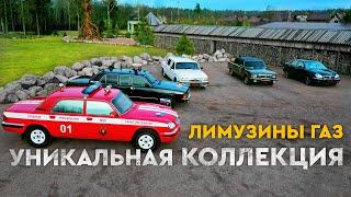 Уникальная коллекция «Лимузины Газ»