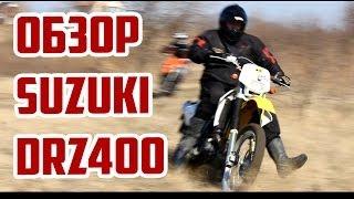 9. Обзор �ндуро Suzuki DRZ400