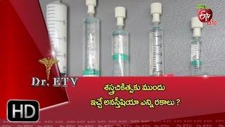 Dr.ETV - Types of Anesthesia - 22nd August 2016 - డాక్టర్ ఈటివీ