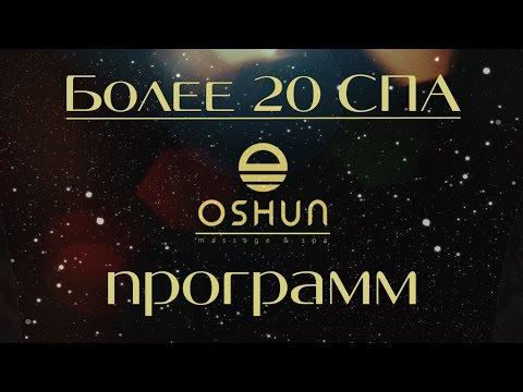 СПА САЛОН - ВСЕ ВИДЫ МАССАЖА ПИЛИНГОВ, ОБЕРТЫВАНИЙ, ПАРЕНИЙ. Спа салон - Oshun