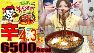 Video 【MUKBANG】 [SPICY!!] NEW FIRE JJAJANG NOODLE CHALLENGE!!! 8 Servings + 1000Ml Soy Milk [4.3Kg] [CC] MP3, 3GP, MP4, WEBM, AVI, FLV Desember 2018