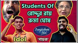 Bangladeshi Idol : Funniest Singing Audition Ever I Students Of Roddur Roy I Arnab Chopra Vines