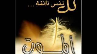 Download Video وجائت سكرة الموت بالحق -الشيخ ياسر الدوسري MP3 3GP MP4