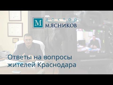 Ответы на вопросы жителей Краснодара. Март 2016