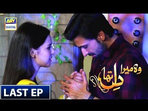Woh Mera Dil Tha Last Episode 24 - 6th October 2018 - ARY Digital Drama
