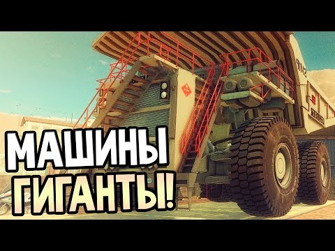 Giant Machines 2017 Прохождение На Русском — СИМУЛЯТОР УПРАВЛЕНИЯ ГИГАНТСКИМИ МАШИНАМИ!