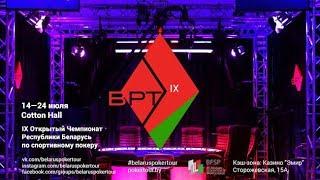 BPT 16 - Belarus Poker Tour (Stage 16). Academy Poker Grand Event (Final Table). Minsk 2017.