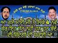 Sai Laddi Shah Ji Special Shayri