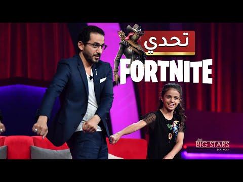 شاهد الطفلة التي تحدت أحمد حلمي في رقصات Fortnite
