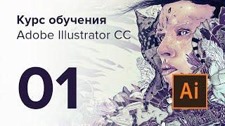 Уроки Adobe Illustrator CC