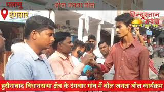 हुसैनाबाद विधानसभा के दंगवार में बोल जनता बोल कार्यक्रम, देखे किस मुद्दे को लेकर करेंगे मतदान...
