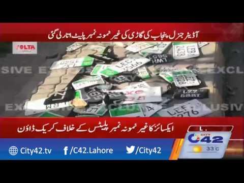 آڈیٹر جنرل پنجاب کی گاڑی کی غیر نمونہ نمبر پلیٹ اتار لی گئی