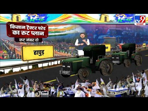 जानिए किसान ट्रैक्टर परेड का रूट प्लान | Farmers Tractor Parade | Republic Day 2021