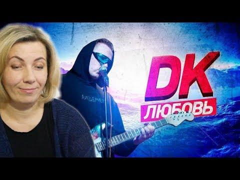 Реакция МАМЫ на DK - ЛЮБОВЬ (видео)