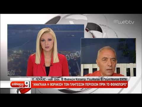 Ευθ.Λέκκας: Οι στόχοι είναι να ανασταλούν φαινόμενα διάβρωσης   20/08/2019   ΕΡΤ