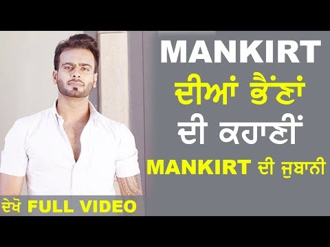 Mankirt Aulakh Ne Banaiya Kiniyan Sisters & Songs Da Sach Dekho latest video Oops Tv